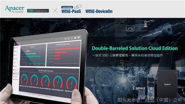 宇瞻携手研华:攻克数据存储痛点,打造SSD远程监控管理系统