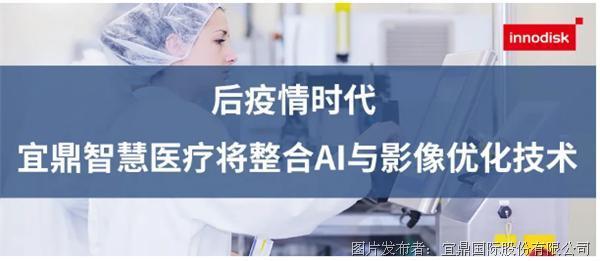 后疫情時代 宜鼎智慧醫療將整合AI與影像優化技術