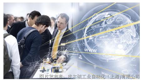 皮爾磁:工業安全云展會上線預告
