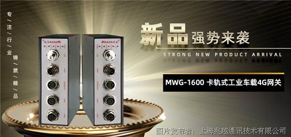 上海兆越發布卡軌式工業車載4G網關,助力車聯網發展
