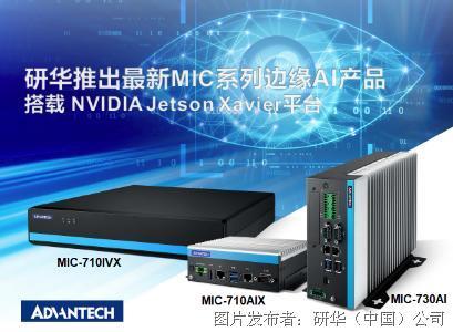 研華推出兩款MIC系列邊緣AI產品