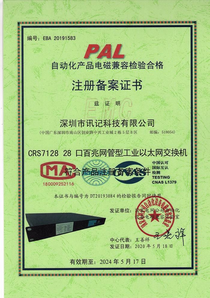 深圳讯记28口百兆网管型工业以太网交换机通过国家电网认证