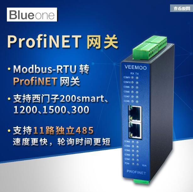 11路独立modbus转profinet网关  数据同步并发速度快