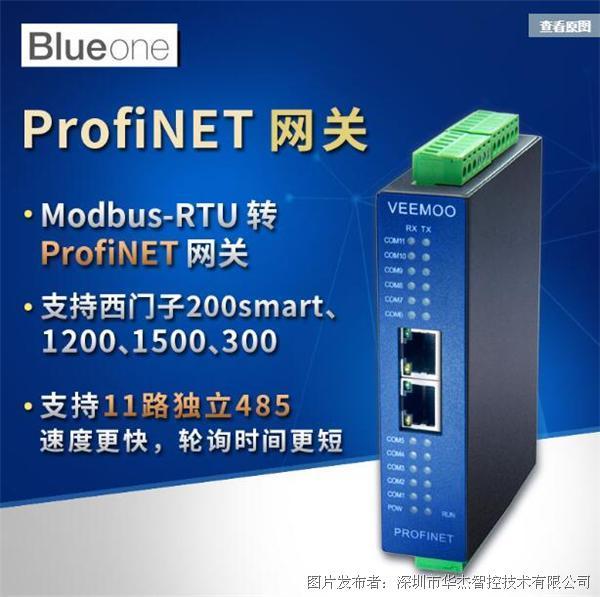 11路獨立modbus轉profinet網關  數據同步并發速度快