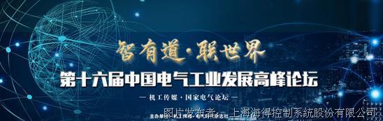 海得控制蝉联第20届中国电气工业100强!