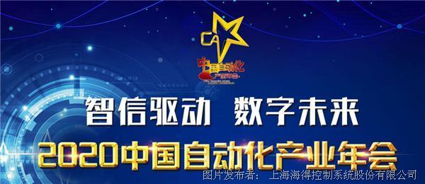 成都海得获得2019中国自动化领域最具影响力工程项目奖