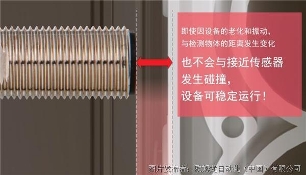 欧姆龙【全金属型接近传感器 E2EW系列】心有多长,距离就有多长