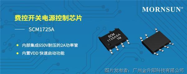 高功率密度、快速響應費控開關電源控制芯片——SCM1725A