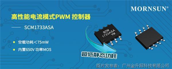 超低靜態功耗、內置高壓MOS電流型副邊反饋控制芯片——SCM1733ASA