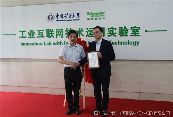 施耐德電氣攜手中國礦業大學開啟面向未來的校企合作