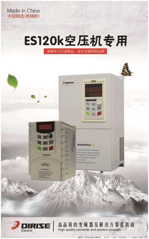 高效节能、稳定可靠|德瑞斯电气ES120K空压机专用变频器