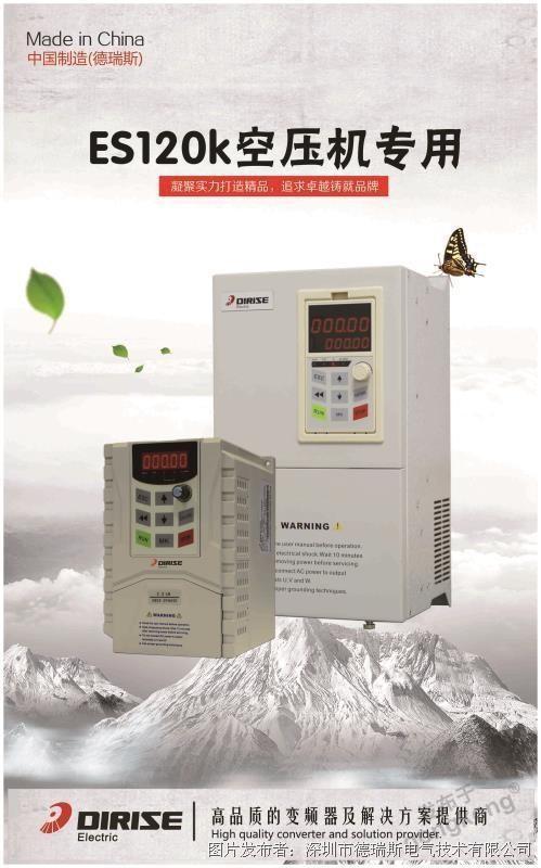高效節能、穩定可靠|德瑞斯電氣ES120K空壓機專用變頻器