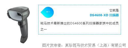 """Zebra DS4608-XD 掃描器:電子制造業掃描領域的""""鷹眼"""",輕松采集高密度和細小條碼"""