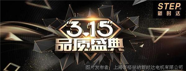 新时达,中国品质的吹哨者