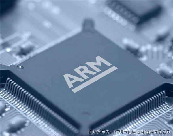 ARM官宣中斷合作對華為的影響
