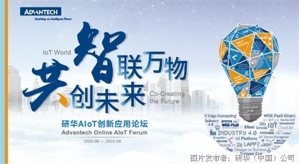 智聯萬物  共創未來——2020研華AIoT創新應用論壇全新起航