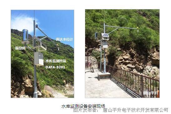 水庫智能監測管理系統(安徽某縣水務局水庫監測及預警項目)