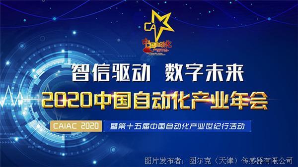 """勇立潮头:图尔克连获""""中国自动化产业年会""""三大奖项"""