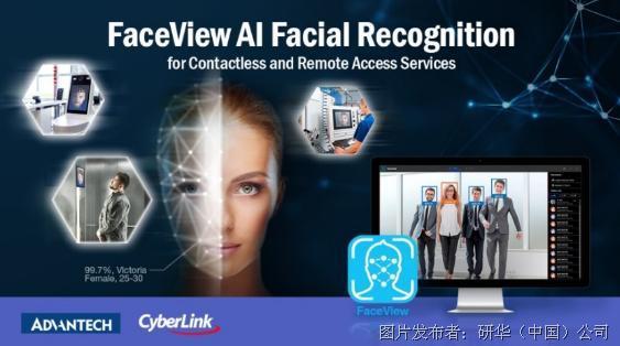 """研華科技與訊連科技合作推出"""" FaceView"""""""