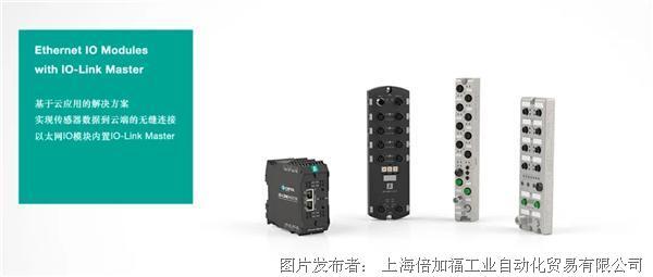 倍加福新推以太网IO模块内置IO-Link主站,实现传感器数据到云端的无缝连接