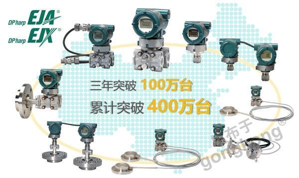 EJA/EJX智能變送器中國區銷量突破400萬臺