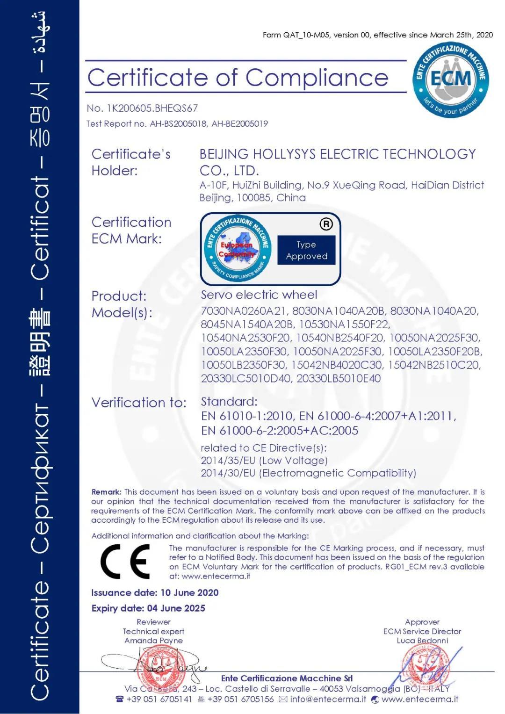 北京和利时电机伺服电动轮产品全系列通过CE认证
