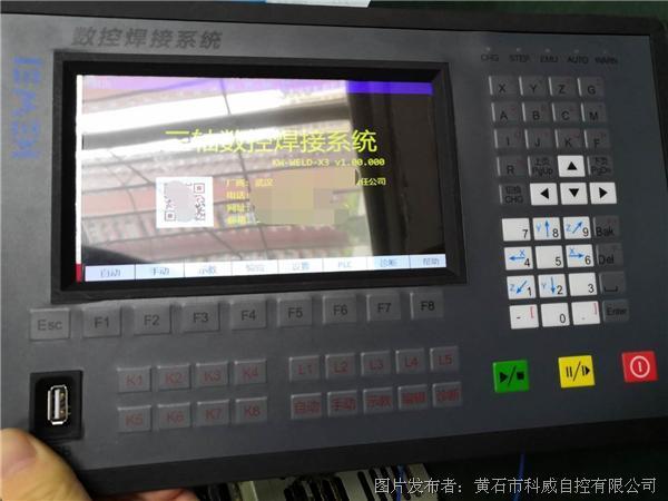 科威公司非标数控系统研发成功