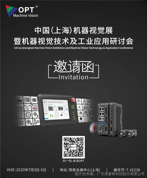 展會預告 | SciSmart3.0 讓視覺無限的可能——即將亮相Vision China 2020