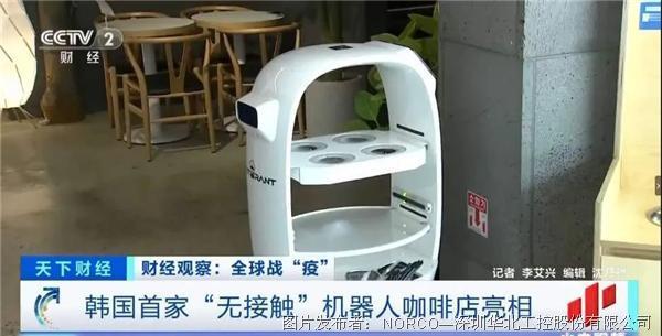 華北工控   韓國首家機器人咖啡館開業,中國智造送餐機器人大放光彩
