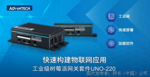 研华推出工业级树莓派网关套件UNO-220