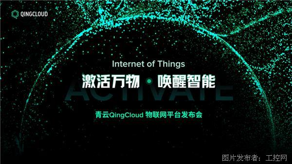 青云QingCloud正式發布物聯網平臺與EdgeWize邊緣計算 云網邊端一體化賦能新基建  ?
