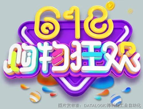 Datalogic得利捷高速五面讀碼系統助力6.18全民網購狂歡節!