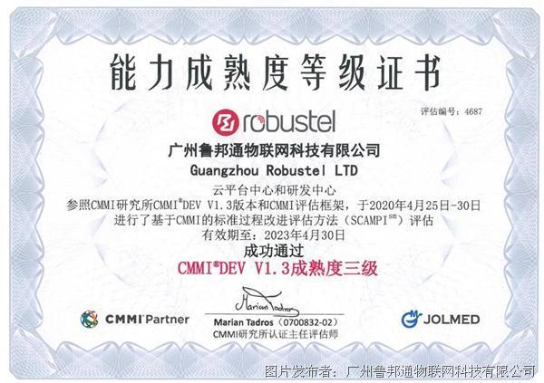【喜訊】魯邦通成功獲得CMMI成熟度3級認證