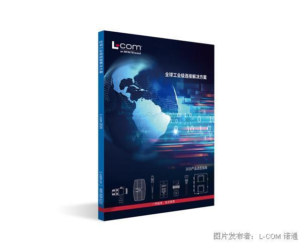 免費索取 L-com 《2020產品選型指南》