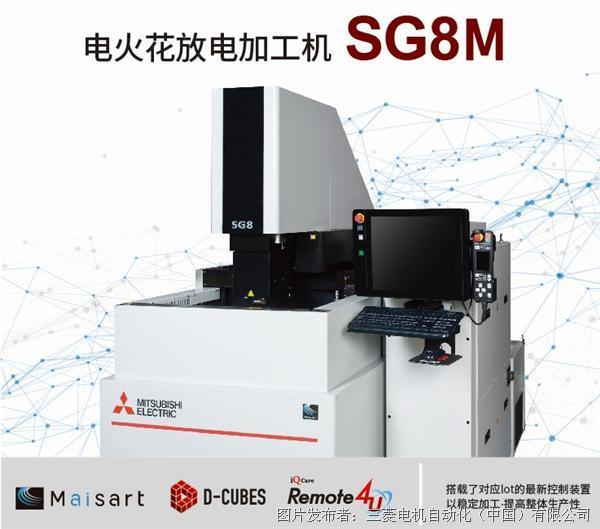2020 CME | 實現AI+,三菱電機加工機新品國內首秀
