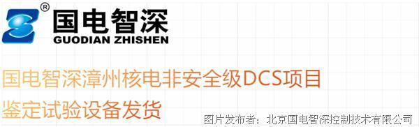 国电智深漳州核电非安全级DCS项目鉴定试验设备发货