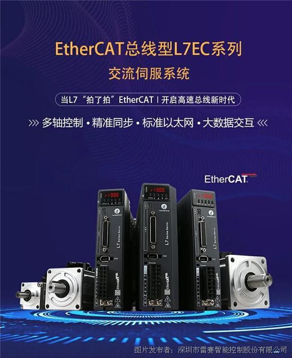 """擁抱EtherCAT工業以太網,與總線伺服L7EC一起""""乘風破浪""""吧"""