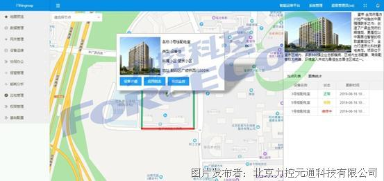 〖新品出擊〗 工業互聯網之工業物聯網平臺Fthingmap
