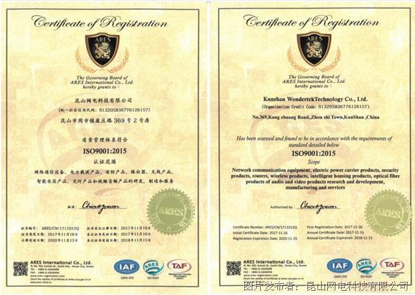 ISO9001:2015顺利通过