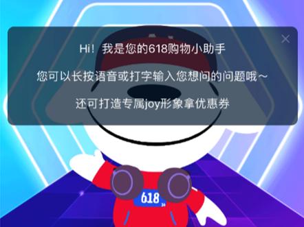 华北工控:从京东 618 导购机器人,看AI人机对话技术的商业落地