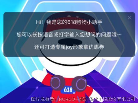 華北工控:從京東 618 導購機器人,看AI人機對話技術的商業落地