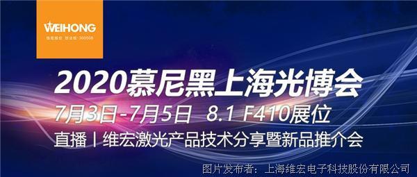上海光博會丨線上線下雙重精彩,除了紅包,更有硬核技術