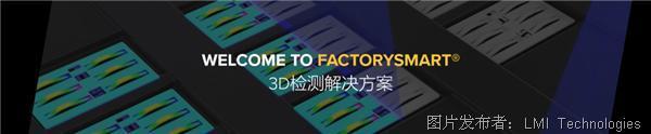 LMI 3D檢測軟件全面升級,Gocator固件6.0版本現已發布