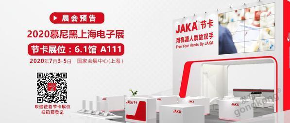 协作机器人革新领导者节卡机器人即将亮相2020慕尼黑上海电子展