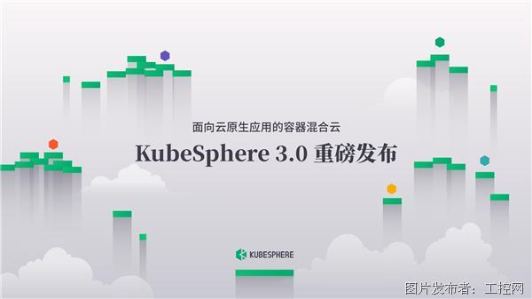 KubeSphere 3.0重磅發布 助推企業一步跨入容器混合云時代