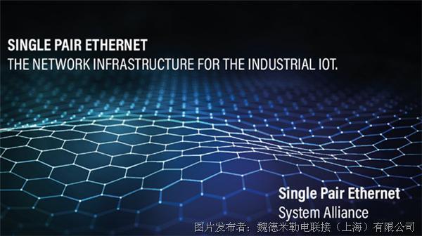 以太网联盟:以太网技术的跨行业和跨应用联盟