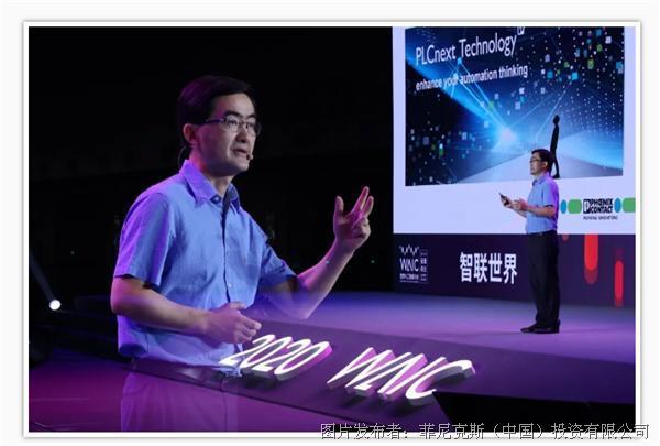 剧透 | WAIC2020——听菲家总裁分享,看菲家智能云展