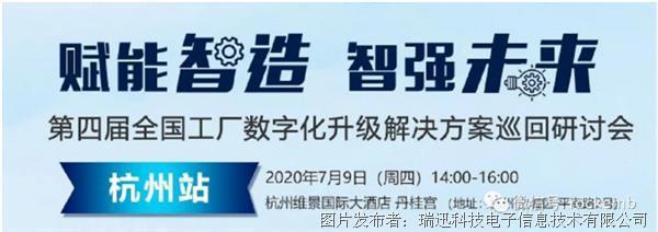 巡展動態//瑞迅科技與工控網攜手2020年第四屆全國數字化巡展首場杭州站