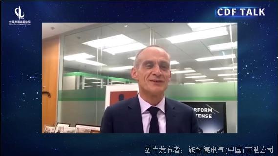 施耐德電氣CEO趙國華亮相 CDF之聲:數字化與合作互信是應對危機良方