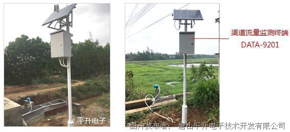 灌區水資源監測設備、灌區水資源監測設備于灌區信息中的應用